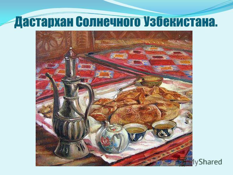 Дастархан Солнечного Узбекистана.