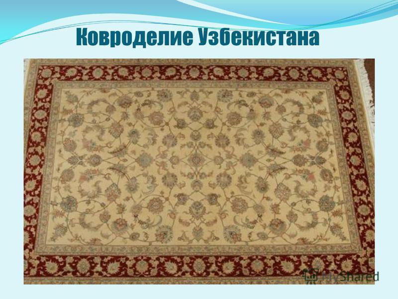 Ковроделие Узбекистана