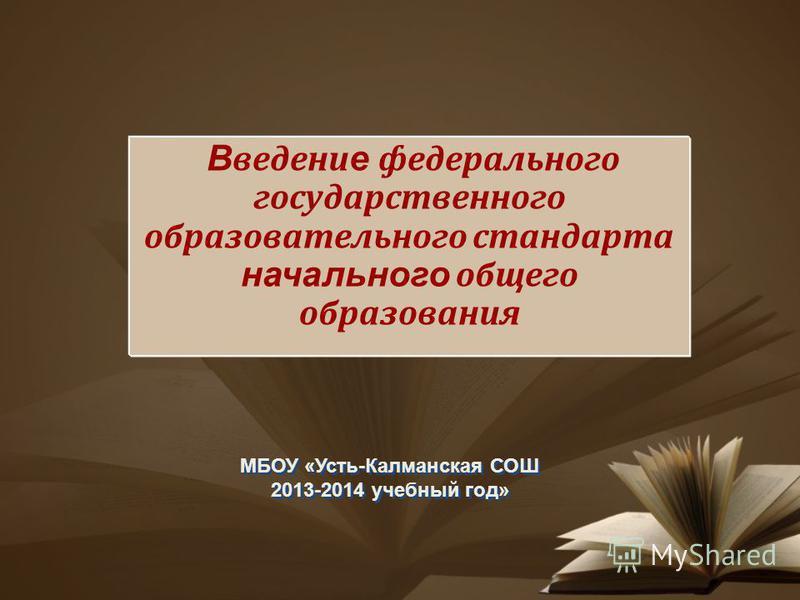 МБОУ «Усть-Калманская СОШ 2013-2014 учебный год» МБОУ «Усть-Калманская СОШ 2013-2014 учебный год»