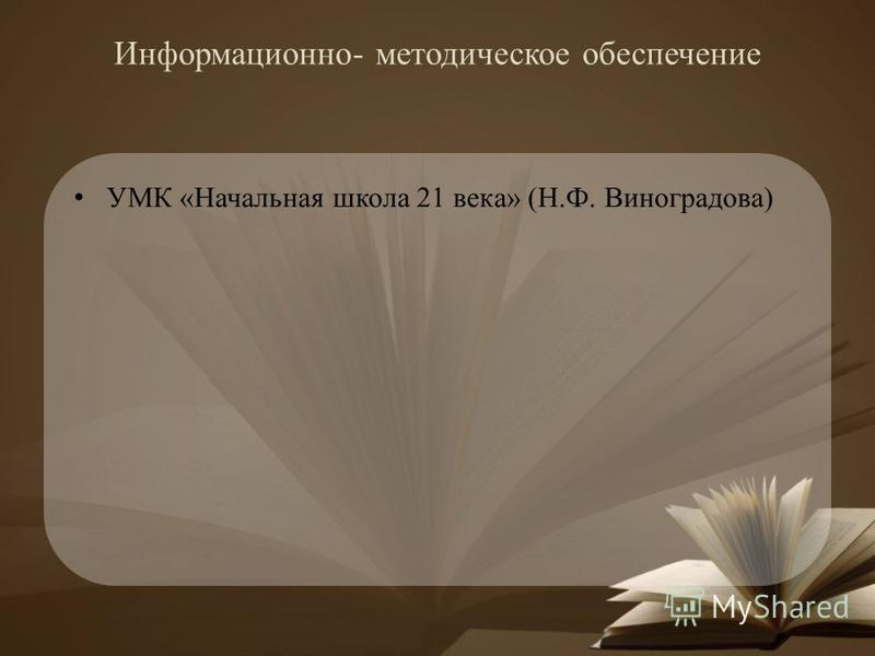 Информационно- методическое обеспечение УМК «Начальная школа 21 века» (Н.Ф. Виноградова)