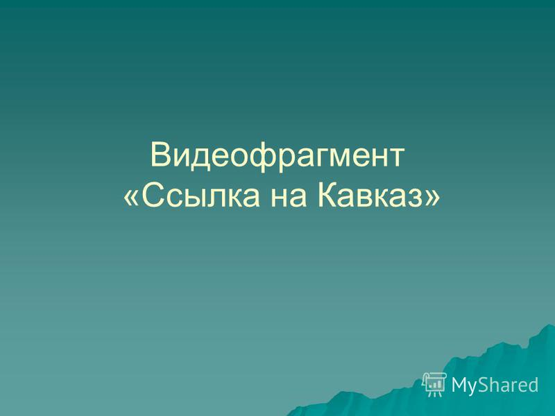 Видеофрагмент «Ссылка на Кавказ»