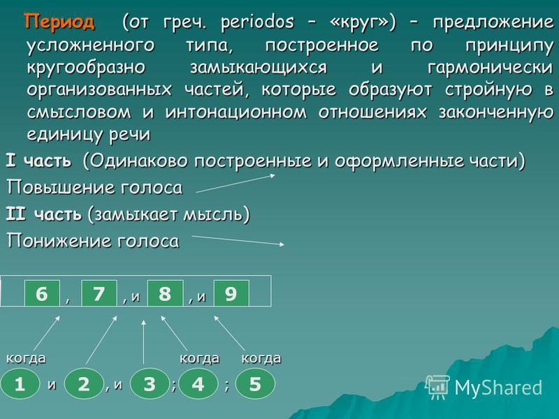 Период (от греч. periodos – «круг») – предложение усложненного типа, построенное по принципу кругообразно замыкающихся и гармонически организованных частей, которые образуют стройную в смысловом и интонационном отношениях законченную единицу речи Пер