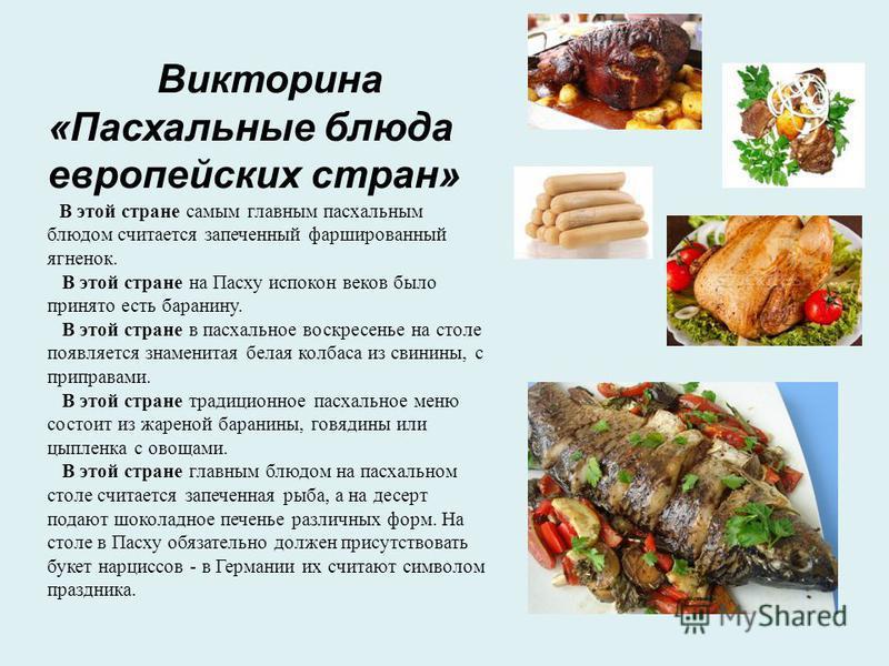 Викторина «Пасхальные блюда европейских стран» В этой стране самым главным пасхальным блюдом считается запеченный фаршированный ягненок. В этой стране на Пасху испокон веков было принято есть баранину. В этой стране в пасхальное воскресенье на столе