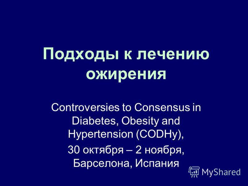 Подходы к лечению ожирения Controversies to Consensus in Diabetes, Obesity and Hypertension (CODHy), 30 октября – 2 ноября, Барселона, Испания