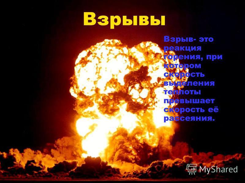 Взрывы Взрыв- это реакция горения, при котором скорость выделения теплоты превышает скорость её рассеяния.