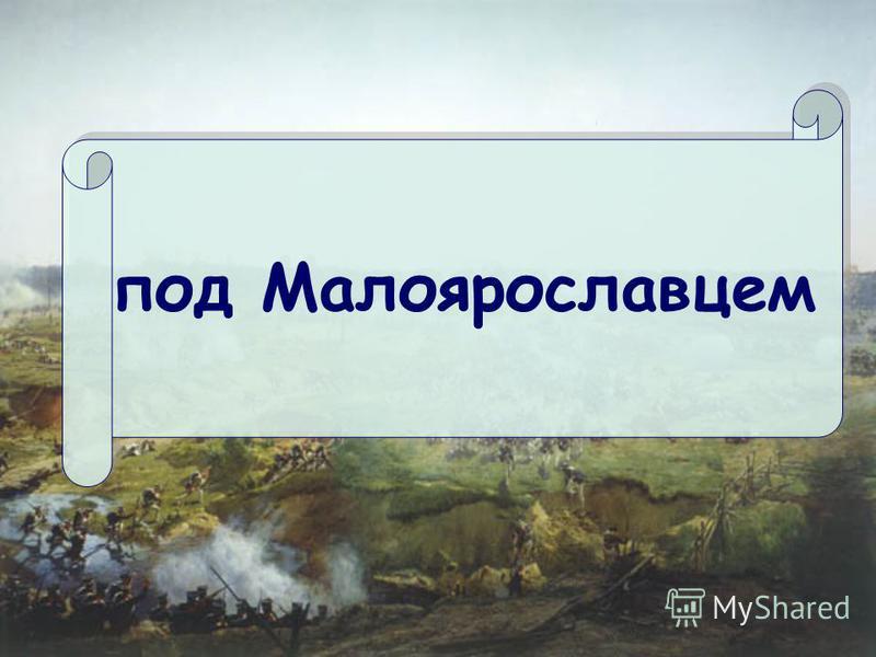 под Малоярославцем