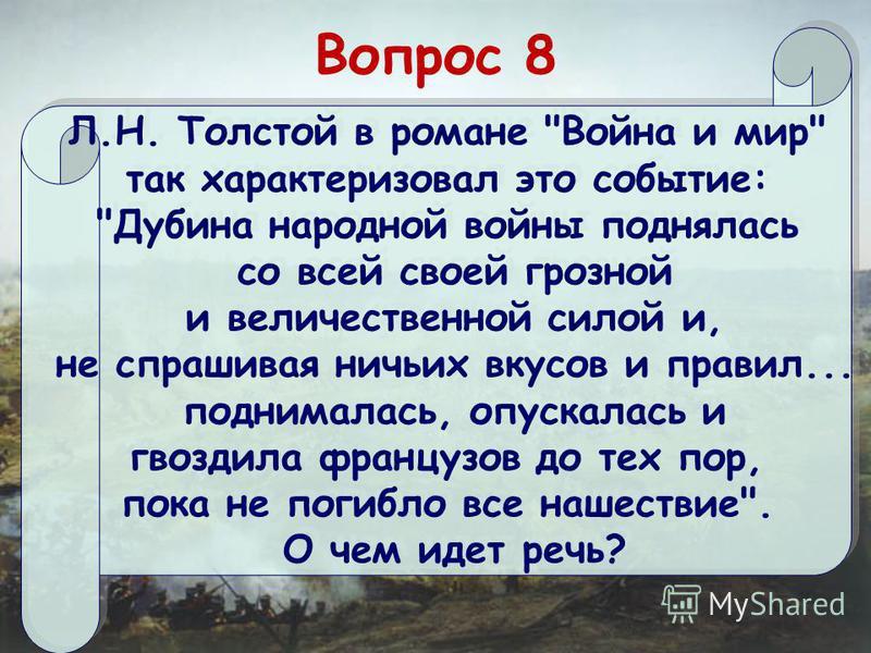 Вопрос 8 Л.Н. Толстой в романе