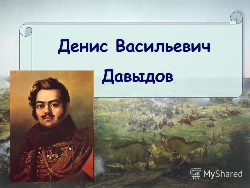 Денис Васильевич Давыдов Денис Васильевич Давыдов