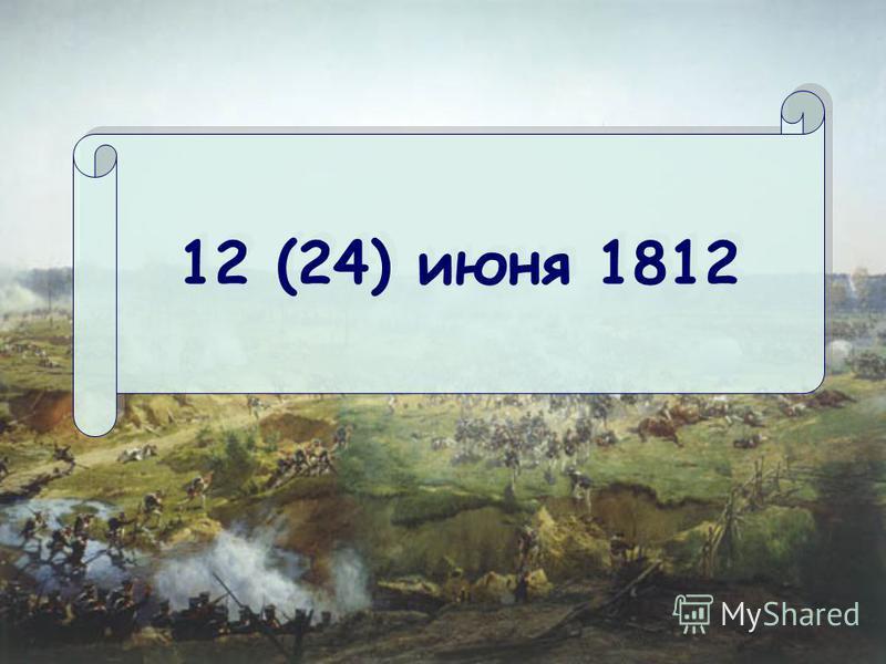 12 (24) июня 1812