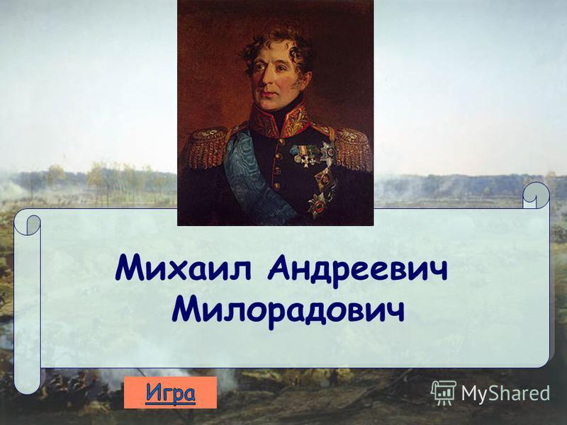 Михаил Андреевич Милорадович Михаил Андреевич Милорадович