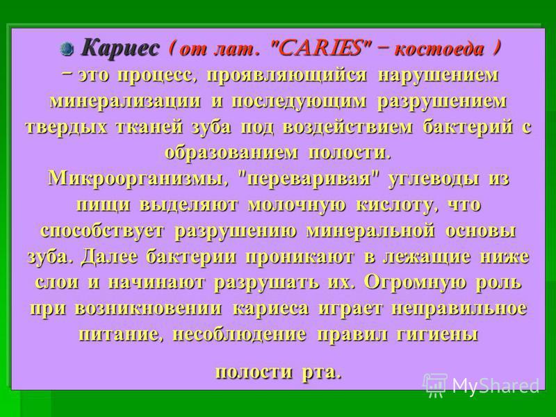 Кариес ( от лат.