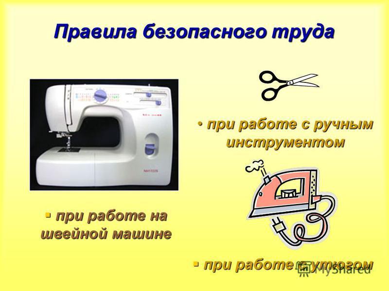 Правила безопасного труда при работе на швейной машине при работе на швейной машине при работе с ручным инструментом при работе с ручным инструментом при работе с утюгом при работе с утюгом