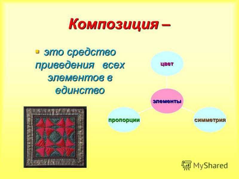 Композиция – это средство приведения всех элементов в единство это средство приведения всех элементов в единство пропорции симметрия цвет элементы