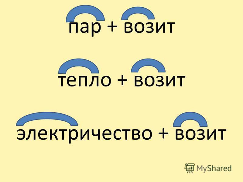 пар + возит теплооо + возит электричество + возит