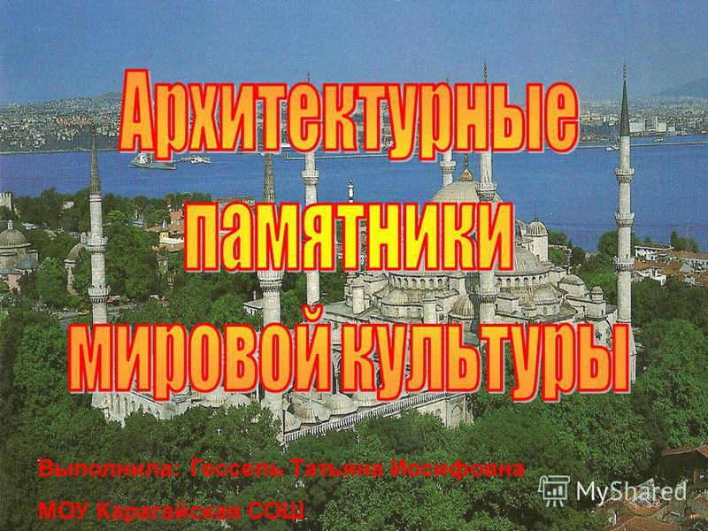 Выполнила: Гессель Татьяна Иосифовна МОУ Карагайская СОШ