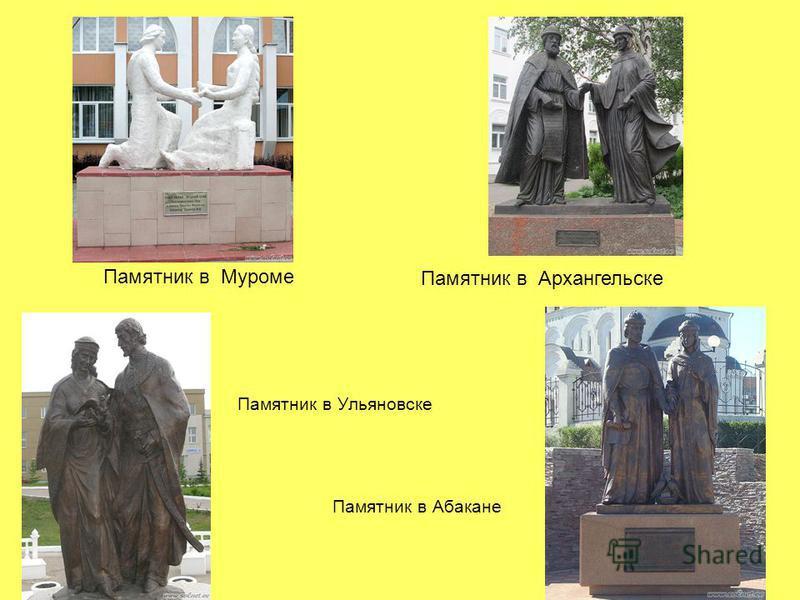 Памятник в Ульяновске Памятник в Абакане Памятник в Муроме Памятник в Архангельске