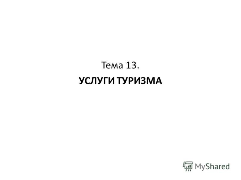 Тема 13. УСЛУГИ ТУРИЗМА