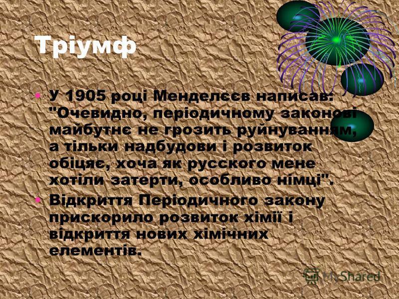 Тріумф У 1905 році Менделєєв написав: