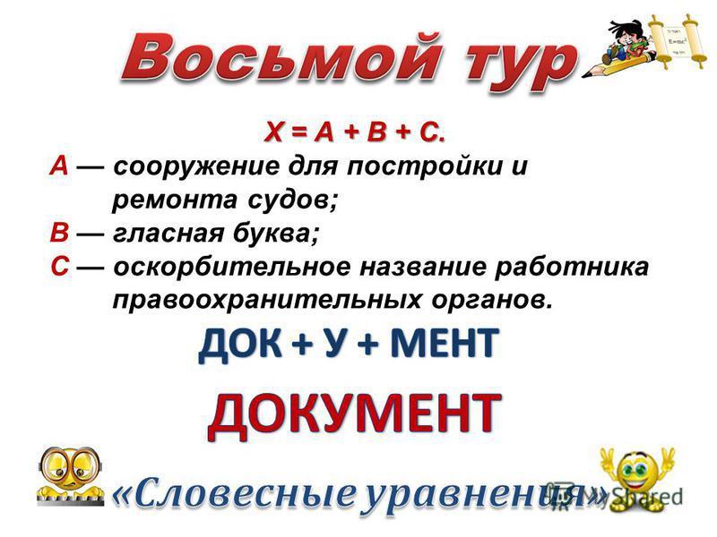 X = А + В + С. А сооружение для постройки и ремонта судов; В гласная буква; С оскорбительное название работника правоохранительных органов.