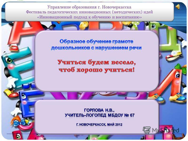 Управление образования г. Новочеркасска Фестиваль педагогических инновационных (методических) идей «Инновационный подход к обучению и воспитанию»