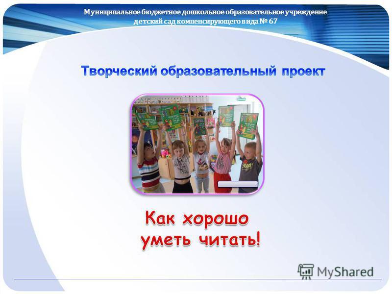 Муниципальное бюджетное дошкольное образовательное учреждение детский сад компенсирующего вида 67