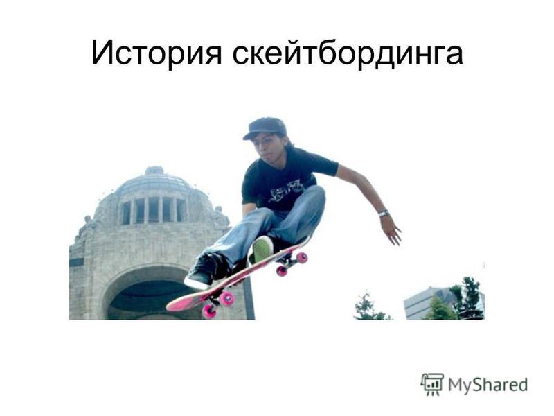 История скейтбординга