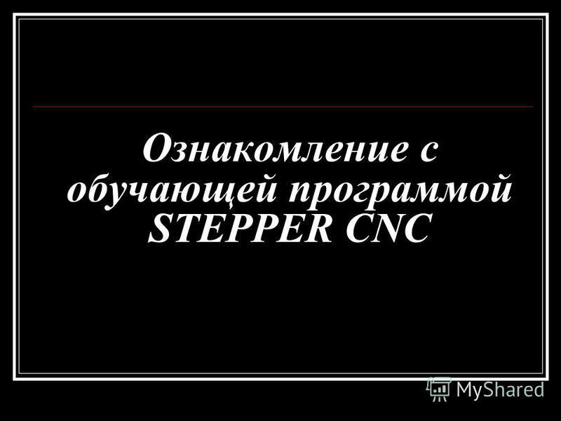 Ознакомление с обучающей программой STEPPER CNC