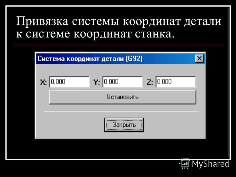 Привязка системы координат детали к системе координат станка.