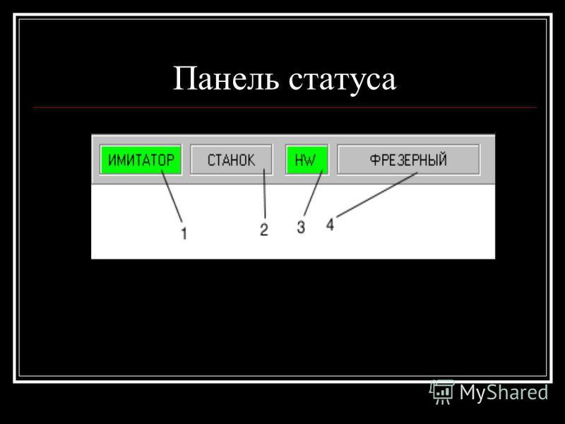 Панель статуса