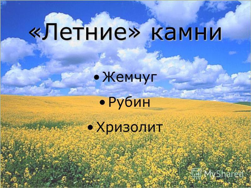 Жемчуг Рубин Хризолит «Летние» камни
