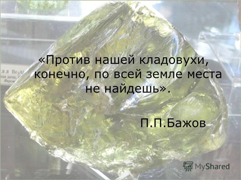 «Против нашей кладовухи, конечно, по всей земле места не найдешь». П.П.Бажов