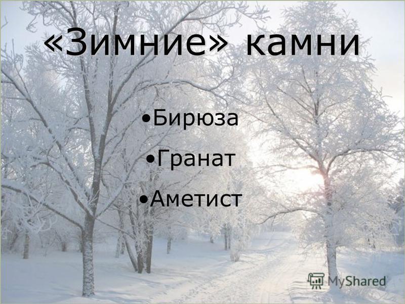 Бирюза Гранат Аметист «Зимние» камни
