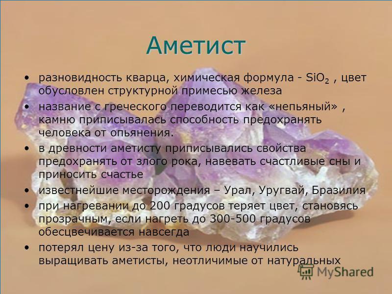 Аметист разновидность кварца, химическая формула - SiO 2, цвет обусловлен структурной примесью железа название с греческого переводится как «непьяный», камню приписывалась способность предохранять человека от опьянения. в древности аметисту приписыва