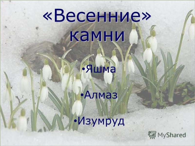«Весенние» камни Яшма Алмаз Изумруд