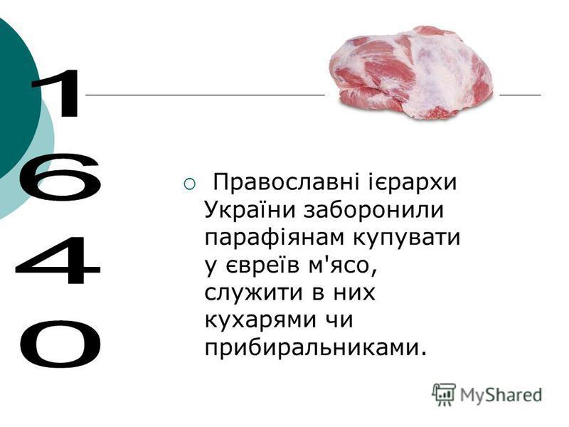 Православні ієрархи України заборонили парафіянам купувати у євреїв м'ясо, служити в них кухарями чи прибиральниками.