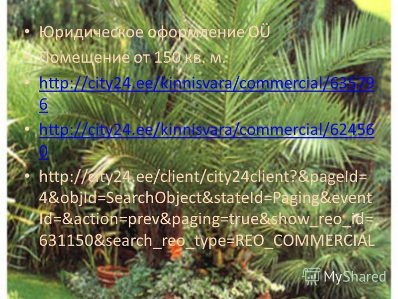 Юридическое оформление OÜ Помещение от 150 кв. м. http://city24.ee/kinnisvara/commercial/63579 6 http://city24.ee/kinnisvara/commercial/63579 6 http://city24.ee/kinnisvara/commercial/62456 0 http://city24.ee/kinnisvara/commercial/62456 0 http://city2