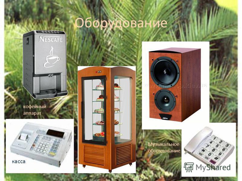 Оборудование кофейный аппарат Музыкальное оборудование витрина касса