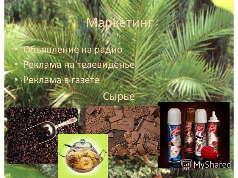 Маркетинг Объявление на радио Реклама на телевиденье Реклама в газете Сырье