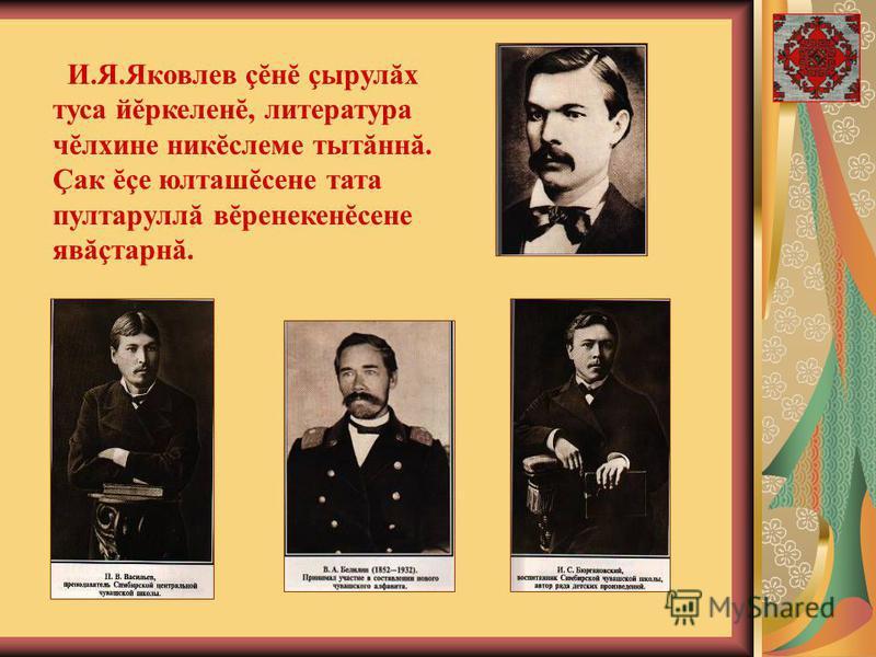 И.Я.Яковлев çĕнĕ çырулăх туса йĕркеленĕ, литература чĕлхине никĕслеме тытăннă. Çак ĕçе юлташĕсене тата пултаруллă вĕренекенĕсене явăçтарнă.