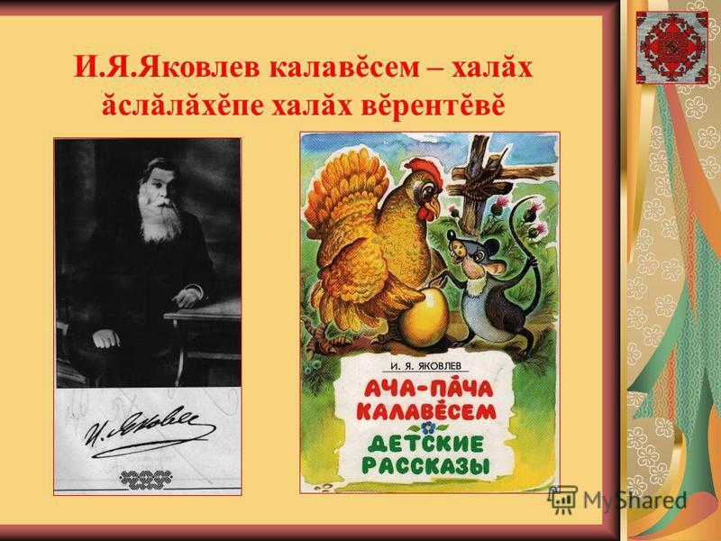 И.Я.Яковлев калавĕсем – халăх ăслăлăхĕпе халăх вĕрентĕвĕ