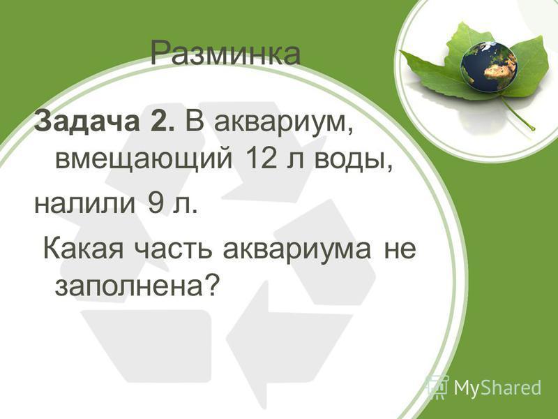 Разминка. Задача 1. Без пищи человек может прожить 1 месяц, без воды – 5 дней. А без кислорода? Чтобы узнать, сколько минут человек может прожить без кислорода, нужно найти 0,06 от числа 50.