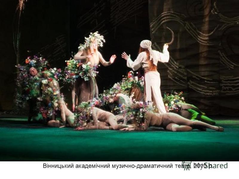 Вінницький академічний музично-драматичний театр, 2010 р.