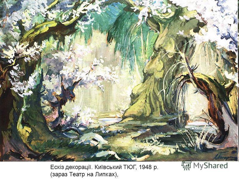 Ескіз декорації. Київський ТЮГ, 1948 р. (зараз Театр на Липках),