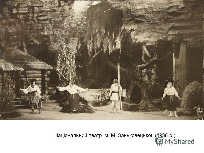 Національний театр ім. М. Заньковецької, (1938 р.)