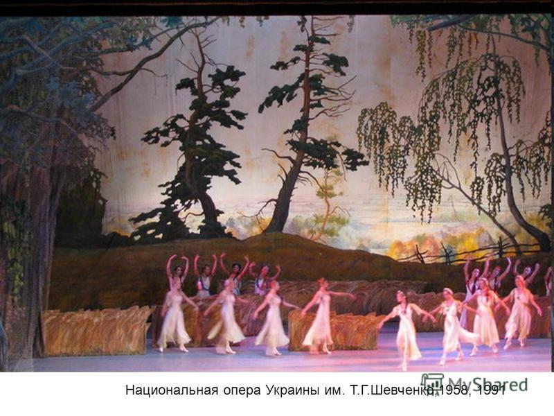 Национальная опера Украины им. Т.Г.Шевченко,1958, 1991