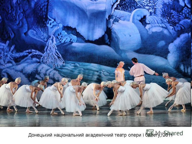 Донецький національний академічний театр опери і балету, 2011