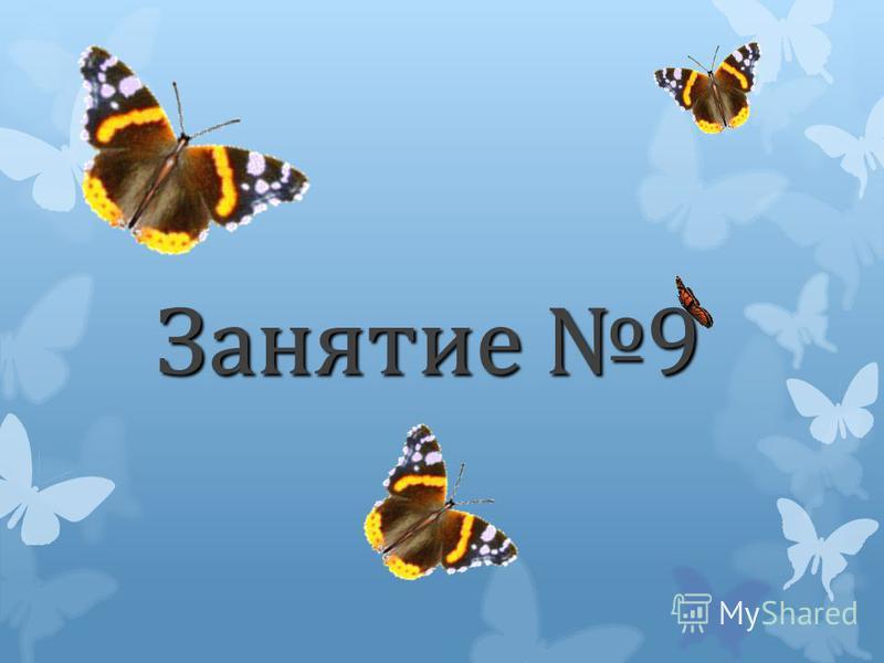 Занятие 9