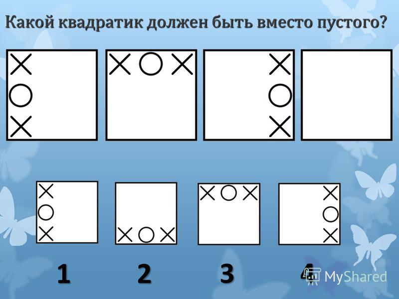 Какой квадратик должен быть вместо пустого? 12 3 4