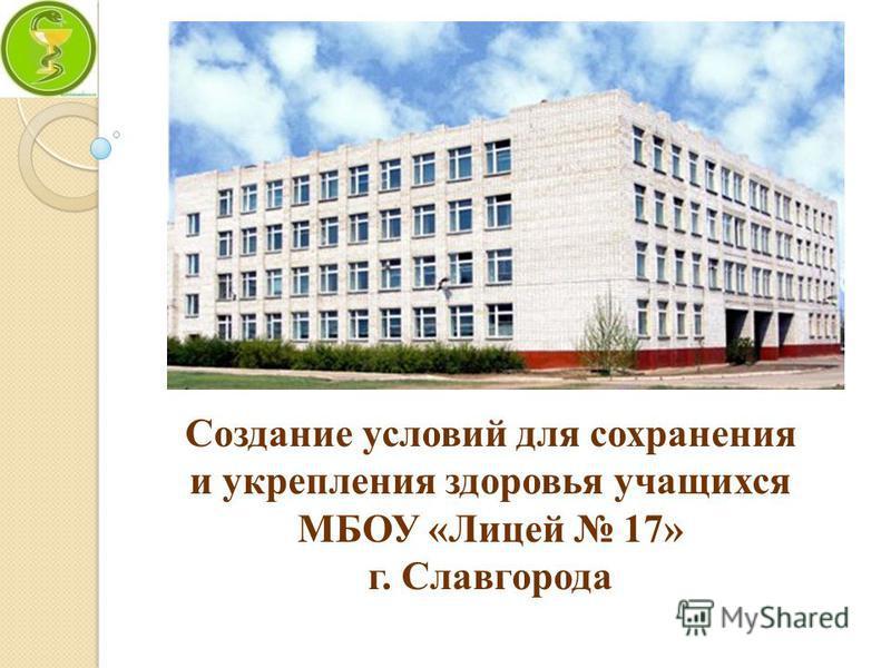 Создание условий для сохранения и укрепления здоровья учащихся МБОУ «Лицей 17» г. Славгорода