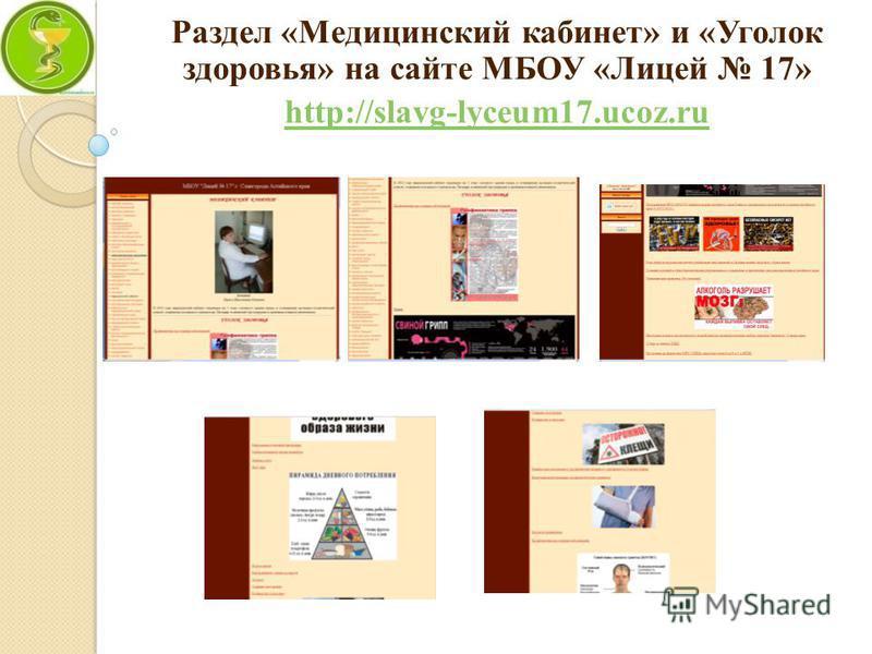 Раздел «Медицинский кабинет» и «Уголок здоровья» на сайте МБОУ «Лицей 17» http://slavg-lyceum17.ucoz.ru